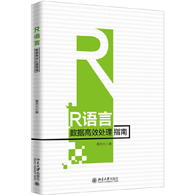 R语言数据高效处理指南 大量实践案例教会你如何利用R语言高效解决各式各样的数据分析问题, 从基础数据处理、简洁高效数据处理、高速数据处理,到分布式数据处理,一应俱全。
