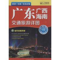 广东 广西 海南交通旅游详图