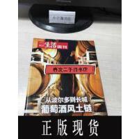 【二手旧书9成新】【正版现货】三联生活周刊(从波尔多到长城:葡萄酒风土链)
