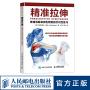 精准拉伸 疼痛消除和损伤预防的针对性练习 拉伸训练 拉伸训练全书同步学习