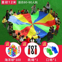 彩虹�阍缃谈薪y��器材幼��@�w智能�n教具�和��敉饣�佑�虻谰� 12米 送海洋球100��+跳�K1+口哨1 【80-