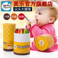 美乐儿童可水洗蜡笔文具套装 绘画工具画笔 幼儿园防摔美术24色16色油画棒