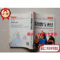 【二手旧书9成新】基督教与圣经 /郝澎 作者 南海出版公司