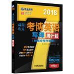 考博英语写译周计划 正版 博士研究生入学考试命题研究组著 9787111563426
