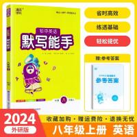 初中英语默写能手八年级上册 英语 外研版
