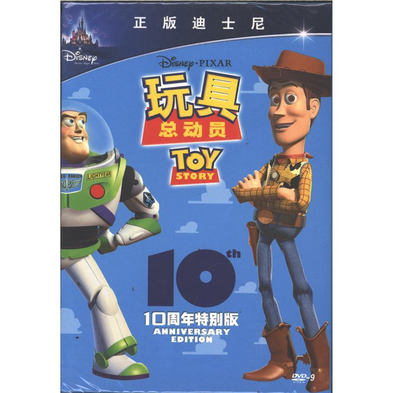 新华书店正版 新索国外电影 玩具总动员 10周年特别版 DVD9 标准 巴斯光年