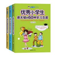 胡小闹上学记全3册:优秀小学生zui高效的60种学习窍门,优秀小学生zui受益的60种学习习惯,优秀小学生zui关键的60种学习态度