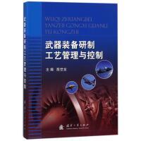 武器装备研制工艺管理与控制 编者:殷世龙