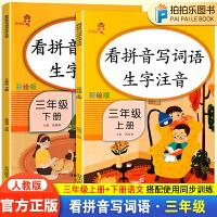 看拼音写词语生字注音三年级上册下册部编人教版2020春新版