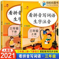 看拼音写词语生字注音三年级上册下册部编人教版