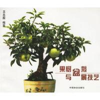 果树盆栽与盆景技艺 王兆毅 中国林业出版社