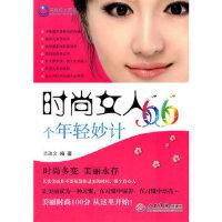 时尚女人66个年轻妙计 兰政文著 人民军医出版社