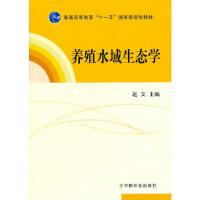 【新书店正版】养殖水域生态学(赵文),赵文,中国农业出版社9787109157873