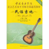 民谣吉他 8-10级 中国音乐学院考级委员会 中国青年出版社