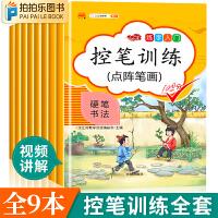 斗半匠 控笔训练字帖学一年级二年级小学幼儿园通用