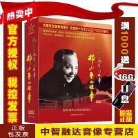邓小平的故事 大型红色故事电视片(5DVD)党史教育光盘碟片