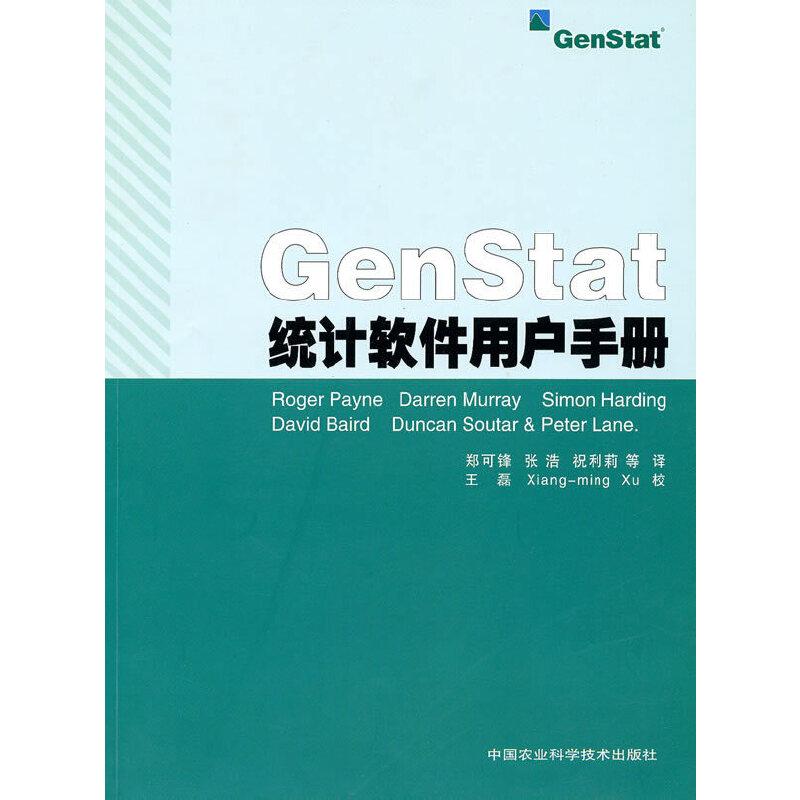 GenStat统计软件用户手册