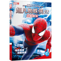 超凡蜘蛛侠2终极档案 美国漫威公司 编 长江少年儿童出版社
