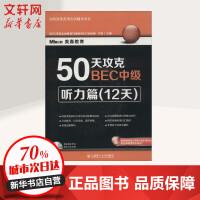 50天攻克BEC中级听力篇(12天)