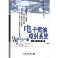 【二手书旧书95成新】电子燃油喷射系统――汽车专业维修培训丛书,王悦新,张金柱,化学工业出版社