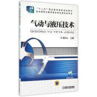 气动与液压技术(十二五职业教育国家规划教材) 潘玉山 主编