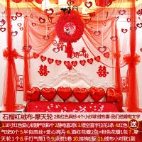 拉花装饰婚房装饰布置结婚用品婚庆婚礼新房创意卧室浪漫纱幔花球