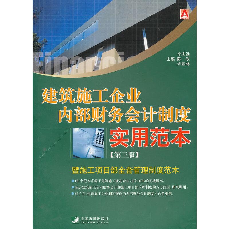 建筑施工企业内部财务会计制度实用范本(第三版)