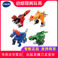 变形恐龙伟易达Vtech迅猛龙镰刀龙变形汽车机器人儿童男孩玩具