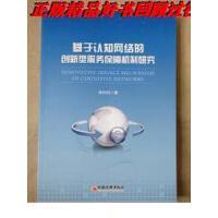 【二手旧书9成新】基于认知网络的创新型服务保障机制研究 中国经济出版社 李丹丹97