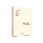 【正版全新直发】与自由:能在论的社会历史现象学 罗骞 北京师范大学出版社9787303247646