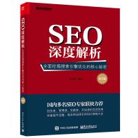 SEO深度解析 全面挖掘搜索引擎优化的核心秘密 第2版 网络营销的推广教程 网站建设排名引流量SEO教材书籍 SEO基础
