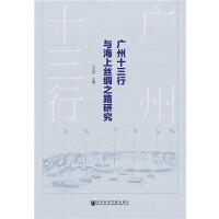 广州十三行与海上丝绸之路研究