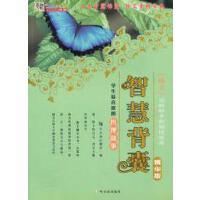 【二手书旧书95成新】 李杰  智慧背囊(精华版):学生*喜欢的哲理故事 哈尔滨出版社