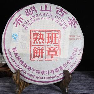 2013年 千吨 布朗山古树茶班章熟饼 茶叶 357克/饼 28饼