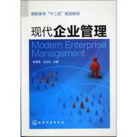 现代企业管理(申纲领) 申纲领,王永志 9787122134677 化学工业出版社教材系列