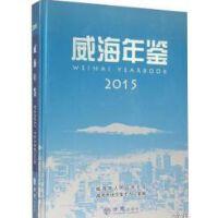 正版现货-2015威海年鉴