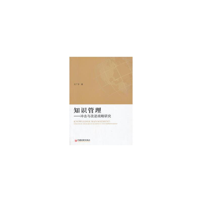 【旧书二手书9成新】 知识管理——冲击与改进战略研究 王广宇 9787513618151 中国经济出版社 正版书籍 内容全新