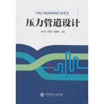 压力管道设计 李志安,张福东,魏耀东 中国石化出版社有限公司