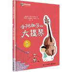 【旧书二手书9成新】小阿加莎和大提琴(精装版)(全彩) (意大利)Lola Casas(罗拉・卡萨斯),石涛 9787