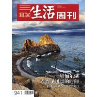 三联生活周刊・贝加尔湖看得见风景的时间:跨越远东到西伯利亚的旅行(2017年25期)(电子杂志)(电子书)