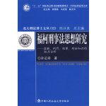 福柯刑事法思想研究--监狱、刑罚、犯罪、刑法知识的权力分析(北大刑法博士文库)
