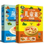 1688系:可口�I�B的�和�菜+少油健康的蒸菜(共2�裕�