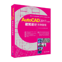 AutoCAD 2017中文版建筑设计实例教程