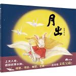 月出(魔法象・图画书王国)