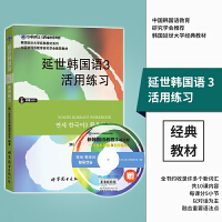 北京世图:延世韩国语3活用联系(含MP3光盘)