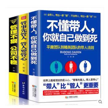 全3册 正版管理不狠,公司不稳+ 不懂带人你就自己干到死+管事先管人 管人要管心 在管理成本能降到很低团队管理畅销书籍