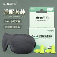 意构睡觉防噪音耳塞眼罩套装 睡眠眼罩耳塞隔音二合一午休用