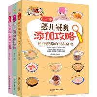 全3册宝宝辅食书 儿童成长餐 科学喂食适合0-1-3-5岁婴儿辅食书 宝宝食谱1-3岁三餐菜谱辅食添加与营养配餐书幼儿