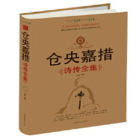 �}央嘉措��魅�集 �Z晗著 中���A�S出版社 9787511310934