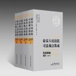 新编版最高人民法院司法观点集成:民商事卷增补(2018)